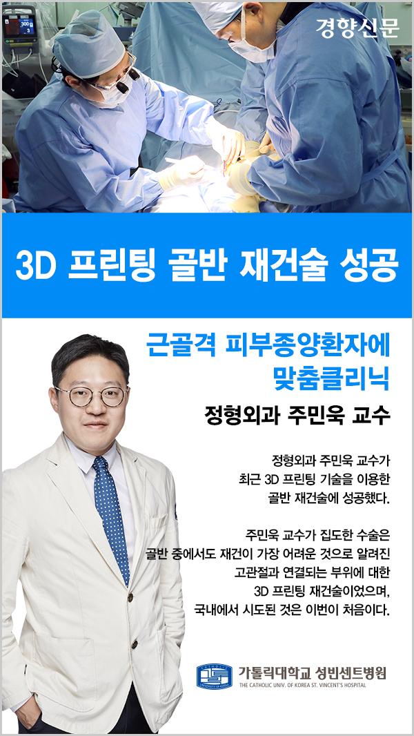 3D 프린팅 골반 재건술 성공, 근골격 피부종양환자에 맞춤클리닉  정형외과 주민욱 교수, 정형외과 주민욱 교수가 최근 3D 프린팅 기술을 이용한 골반 재건술에 성공했다.  주민욱 교수가 집도한 수술은 골반 중에서도 재건이 가장 어려운 것으로 알려진 고관절과 연결되는 부위에 대한 3D 프린팅 재건술이었으며, 국내에서 시도된 것은 이번이 처음이다.