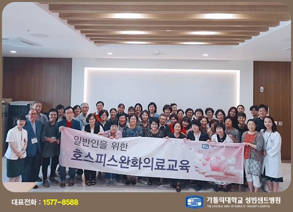 호스피스완화의료교육 참석자 단체 사진