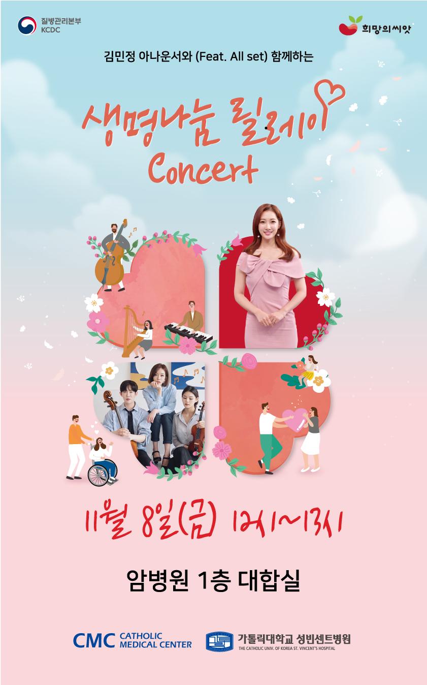 김민정 아나운서와 함께하는 생명나눔 릴레이 콘서트