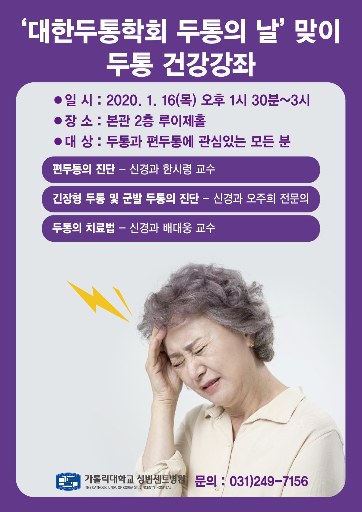 두통건강강좌