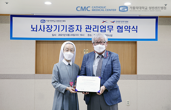 문인성 한국장기조직기증원장과 김선영 데레시타 병원장이 협약서를 들고있다.