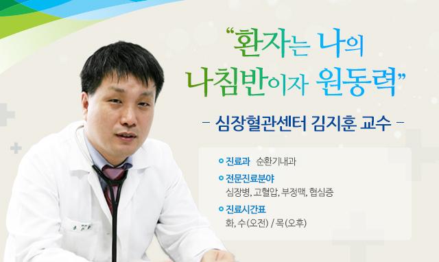 환자는 나의 나침반이자 원동력심장혈관센터 김지훈 교수-진료분야: 순환기내과-전문분야: 심장병, 고혈압, 부정맥, 협심증-진료시간표: 화, 수(오전) / 목(오후)